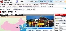 「中国版新幹線」を組み込んだツアーは当面中止に(写真は、ジャルパックのホームページ)