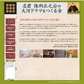 「名君保科正之公の大河ドラマをつくる会」の公式サイト