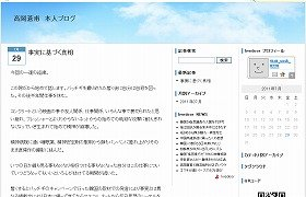 高岡さんのブログ