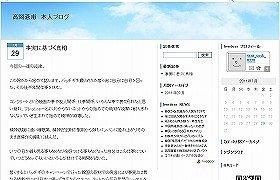 高岡さんのネット上の発言が注目を集めている