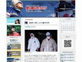 死骸写真が多数掲載された野口健さんのブログ