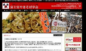 海外展開は「富士宮やきそば」の悲願でもある(写真は「富士宮やきそば学会」のホームページ)