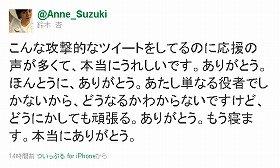 鈴木杏さんの呟きに注目が集まっている。