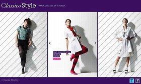画像は「Classico Style」トップ画面