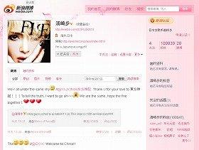 浜崎さんは中国でも大人気だ。