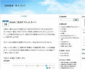 高岡さんのブログ。