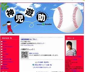 上地さんのブログ。