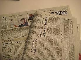 朝日新聞が「おわび」を掲載。