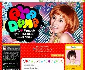 平野さんのブログ。退社については特に触れられていない。