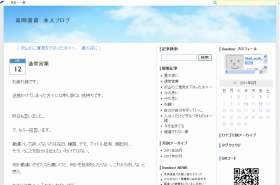高岡さんのブログ画面