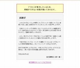 白井町長の謝罪文が掲載された、長万部町ホームページ
