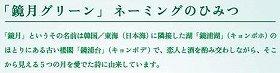 削除された「鏡月グリーン」のページ。「日本海」よりも先に「東海」と書かれている