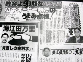海江田氏は連載の中で安愚楽牧場について取り上げていた