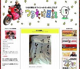 つるのさんのブログ。紳助さんにもらったというTシャツの画像が掲載されている。