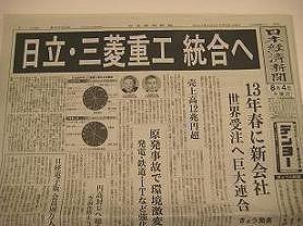 「世紀の大スクープ」と思った?(写真は、8月4日付の日経新聞1面)