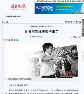 「済魯晩報」の記事