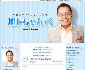 加藤さんのブログに綾菜さんが登場。