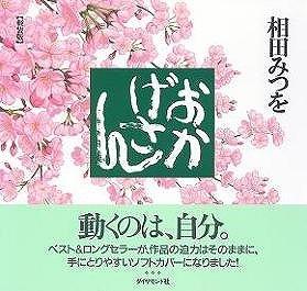 相田みつをさんの作品集「おかげさん」。「どじょうがさ」が収録されている(ダイヤモンド社提供)