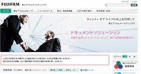 「構造改革は終わった」(写真は、富士フイルムホールディングスのホームページ)