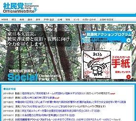 社民党の福島党首が怒っている。