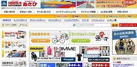 快走する「自転車のあさひ」(写真は、「サイクルベースあさひ」のホームページ)