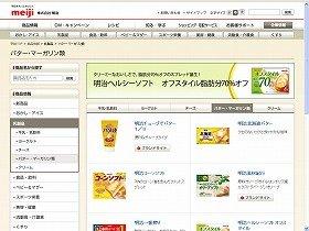 原発事故と猛暑の影響で「バター」が値上げ(写真は、明治のバター・マーガリン類のホームページ)