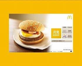 日本マクドナルドは2012年1月から「定年制」を復活する(写真は、日本マクドナルドの公式ホームページ)