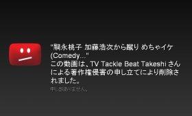 消された動画には「TV Tackle Beat Takeshi」の名が