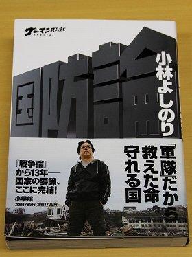 小林よしのりさんが3.11について書いた『国防論』。
