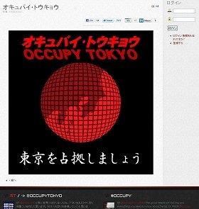 「Occupy Tokyo」のウェブサイト。デモの日時は決まっていない模様だ