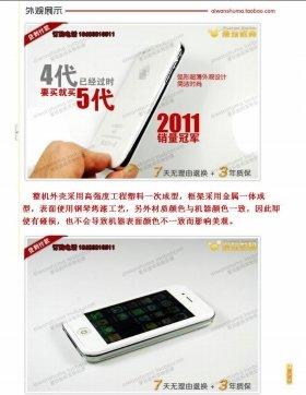 中国のショッピングサイト「陶宝」で販売されているニセiPhone5。背面の写真にはなぜかモザイクが
