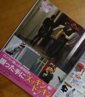田村さんと小泉さんの「手つなぎ」一部始終を報じた女性セブン