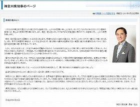 黒岩知事の「太陽光パネル200万戸」公約はトーンダウンした(写真は、神奈川県知事のページ)