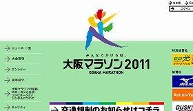 関西は「マラソン熱」が急騰中(写真は、「大阪マラソン」のホームページ)