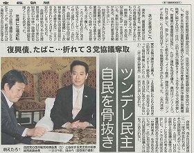 産経新聞の紙面におどった「ツンデレ」の文字。写真のキャプションには「萌えたろ?」とある