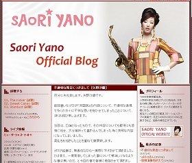 矢野さんのブログ。