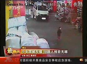 「南方電視台」が放送した防犯カメラの映像。この直後に事故は起きた