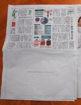 10月20日の東京本社版夕刊(北海道・北陸支社を除く)