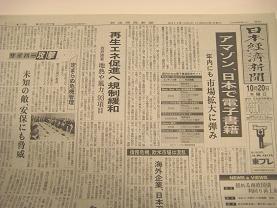 日経新聞が1面で報じた。