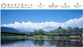 除染作業を終え、演奏会もスケジュールどおりに開催(写真は、「軽井沢大賀ホール」のホームページ)