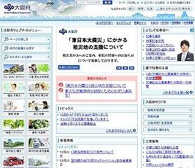 どうなる大阪ダブル選。