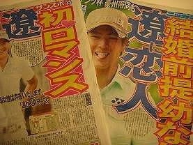 スポーツ紙が大きく報じるなどした。
