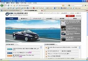 輸入車の販売は好調なようだが…(写真は、日本自動車輸入組合のホームページ)
