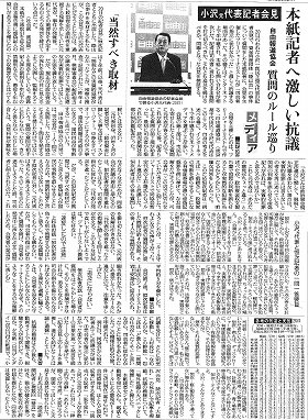読売新聞に掲載された特集記事