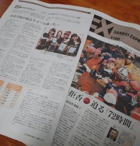 「女子高生のメール離れ」伝えるSANKEI EXPRESS