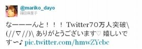 11年10月26日の篠田さんのツイート