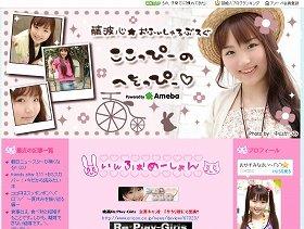 藤波心さんのブログ。