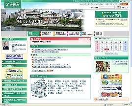 大阪市長選の告示が近付いてきた。