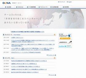 「横浜DeNAベイスターズ」船出の行方は(画像はDeNA公式サイト)