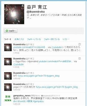 益戸育江さんのツイッター